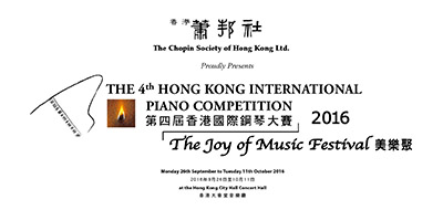 The Hong Kong International Piano Competition 2016